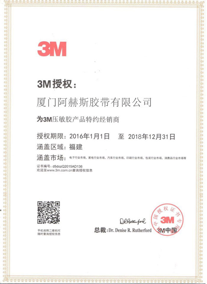 3M Certificate of Authorization Aerchs